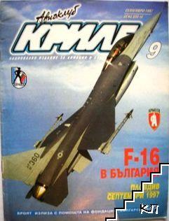 """Авиоклуб """"Криле"""". Бр. 9 / 1997"""