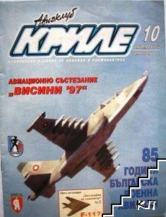 Авиоклуб Криле. Бр. 10 / 1997