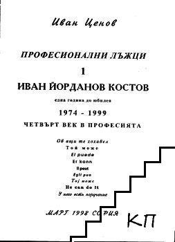 Професионални лъжци. Книга 1: Иван Костов