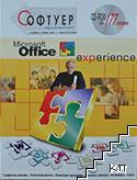 Софтуер Компютри. Бр. 6 / юни 2001
