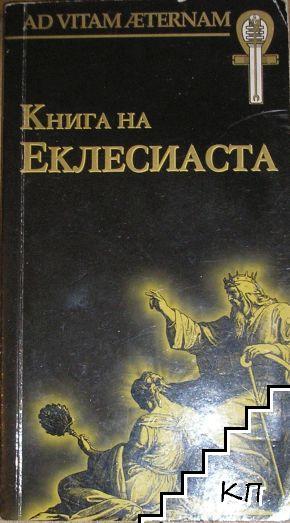 Книга на Еклесиаста
