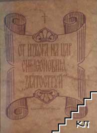 "От извора на цар Симеоновия ""Златоструй"""