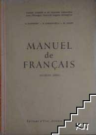 Manuel de Français. Année 2