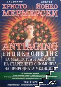 Antiaging: Енциклопедия за младостта и забавяне на стареенето с помощта на природната медицина. Том 2