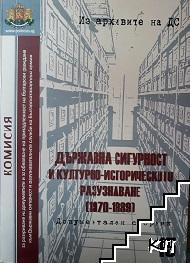 Из архивите на ДС. Том 15: Държавна сигурност и културно-историческото разузнаване (1970-1989)