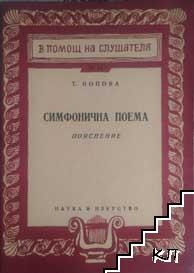 Симфонична поема