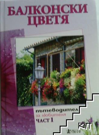 Балконски цветя. Част 1