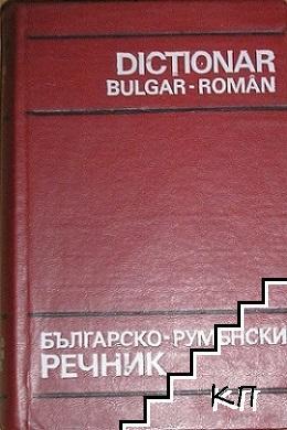 Българско-румънски речник / Dictionar Bulgar-roman