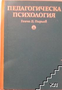 Педагогическа психология