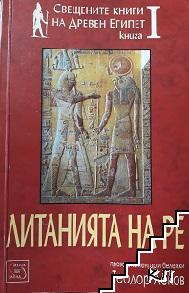 Свещените книги на древен Египет. Книга 1: Линията на Ре