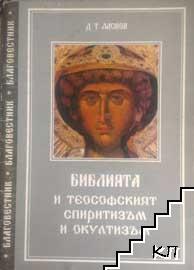 Библията и теософският спиритизъм и окултизъм