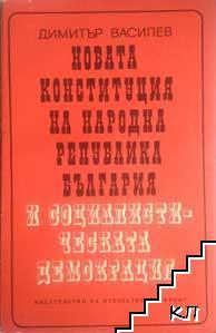 Новата конституция на Народна република България и социалистическата демокрация