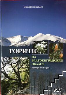 Горите на Благоевградска област