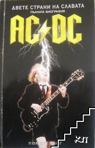 AC/DC. Двете страни на славата