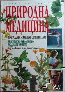 Природна медицина