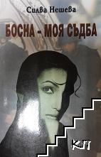 Босна - моя съдба