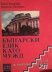 Български език като чужд. Стил и жанрови модели