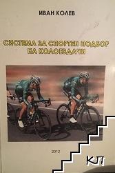 Система за спортен подбор на колоездачи