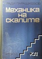 Механика на скалите
