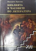 Библията в часовете по литература
