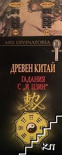 """Древен Китай - гадания с """"И ЦЗИН"""" + карти"""