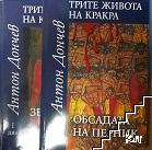 Трите живота на Кракра. Дял 1, 4