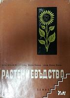 Растениевъдство в четири тома. Том 1, 3
