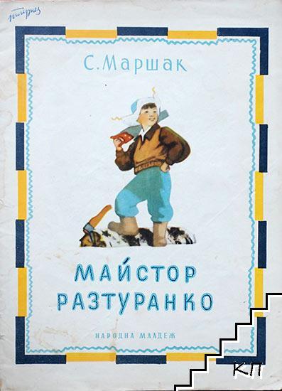 Майстор Разтуранко