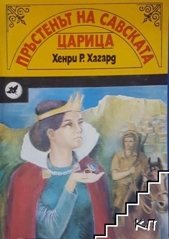 Пръстенът на Савската царица