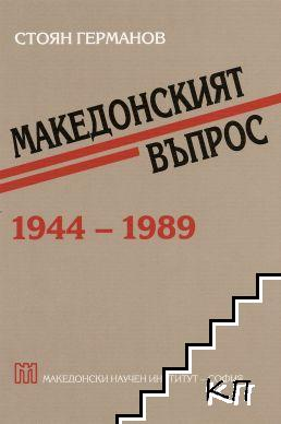 Македонският въпрос 1944-1989