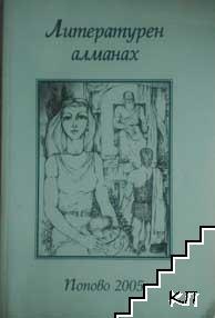 Литературен алманах. Попово 2005