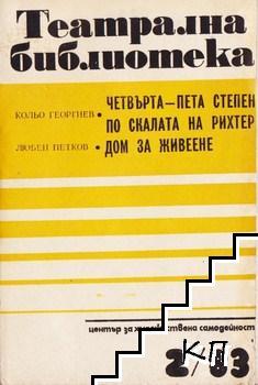 Театрална библиотека. Бр. 2 / 1983