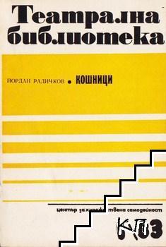 Театрална библиотека. Бр. 1 / 1983
