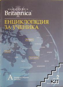 Britannica: Енциклопедия за ученика. Том 2