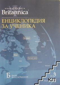 Britannica: Енциклопедия за ученика. Том 3