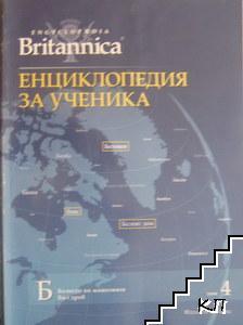 Britannica: Енциклопедия за ученика. Том 4