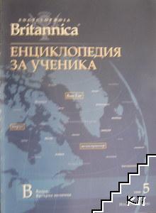 Britannica: Енциклопедия за ученика. Том 5