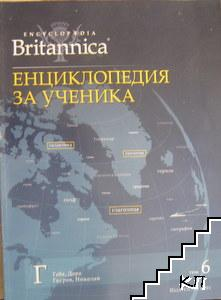 Britannica: Енциклопедия за ученика. Том 6