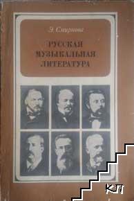 Русская музыкальная литература для 6.-8. класса детской музыкальной школы