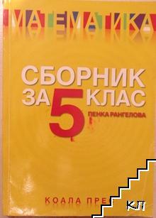Математика. Сборник за 5. клас