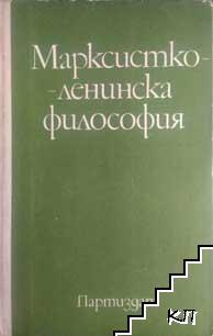 Марксистко-ленинска философия