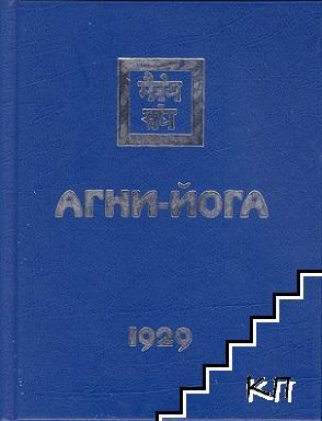 Агни-Йога 1929