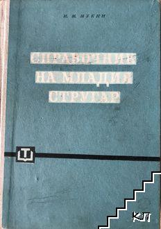 Справочник на младия стругар