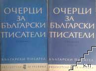 Очерци за български писатели. Част 1-2