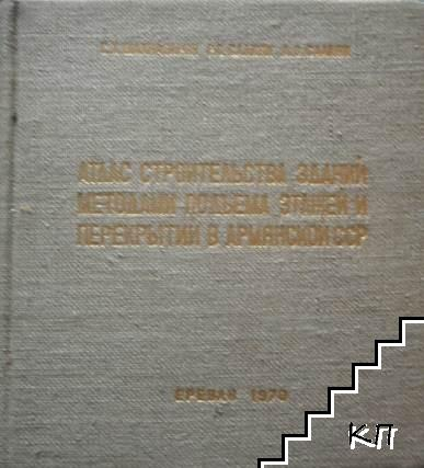 Атлас строительства зданий методами подъема этажей и перекрытий в Армянской ССР