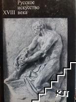 Русское искусство XVIII века: Материалы и исследования