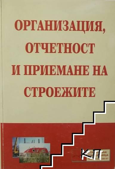 Организация, отчетност и приемане на строежите