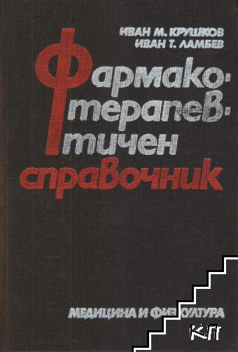 Фармакотерапевтичен справочник