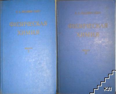Физическая химия. Книга 1-2