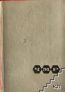 """Справочник: Номенклатура на продукцията, произвеждана от предприятията в системата на ДСО """"Черна металургия и рудодобив"""""""